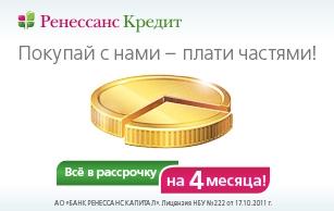 Рассрочка Ренессанс Кредит